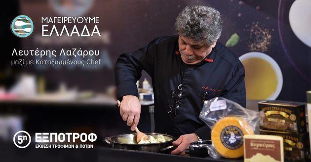 Γεύσεις Ελλάδας στην 5η