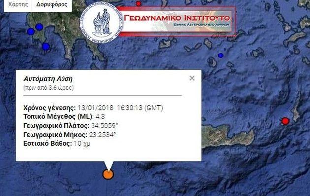Σεισμός 4,3 Ρίχτερ νοτιοδυτικά της