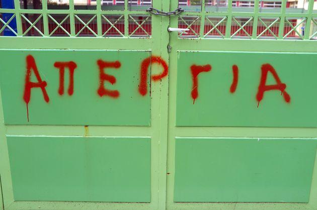 ΣΥΡΙΖΑ και απεργίες: Πίσω στη «συναίνεση» των