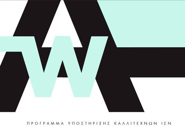 Πώς θα αναπτυχθεί η τέχνη στην Ελλάδα; Απαντήσεις από την Artworks, τον οργανισμό για νέους