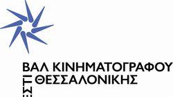 Νέα εμφάνιση για το Φεστιβαλ Κινηματογράφου Θεσσαλονίκης με το «κινούμενο» αστέρι της