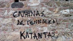 «Έλληνας δεν γεννιέσαι, καταντάς». Τα συνθήματα αντιεξουσιαστών στον Λευκό