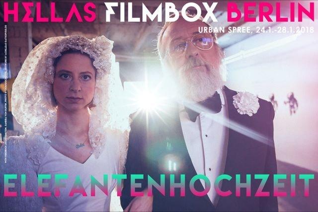 Εκκίνηση του Hellas Filmbox Berlin 2018 - τρίτη χρονιά για το