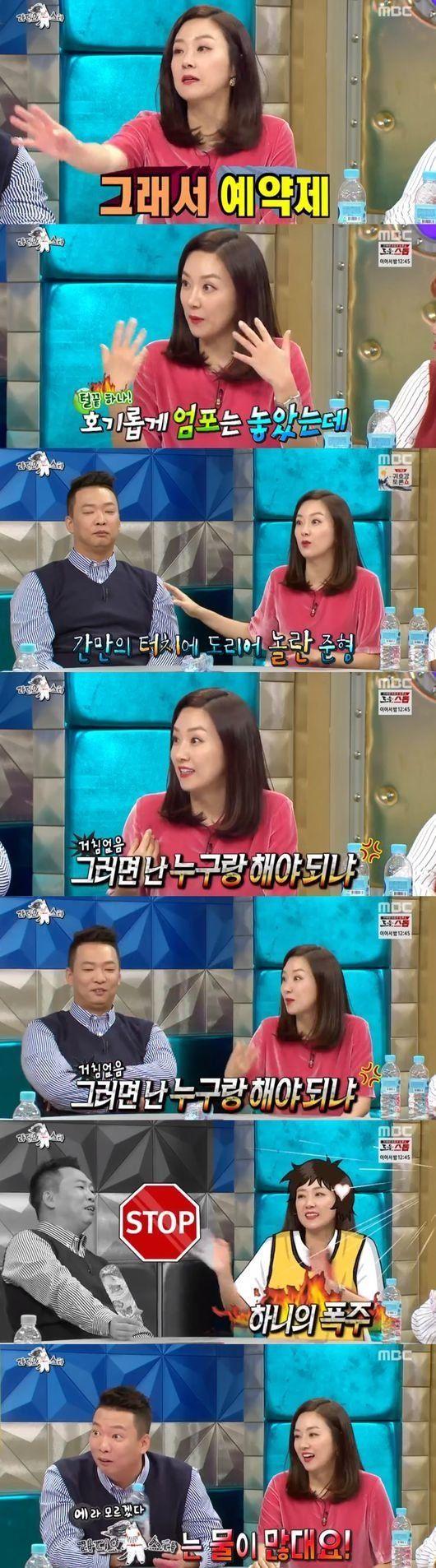 [어저께TV]'라스' 김지혜, 19금 토크