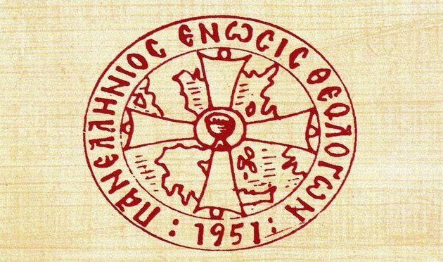 Ο Γαβρόγλου «επιμένει στην αλλαξοπιστία των Ορθοδόξων μαθητών!!». Πανελλήνια Ένωση Θεολόγων κατά