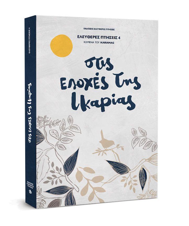 Influencers, Ikaria Mag, Μπλε Κομήτης, Taverna: Η νέα περίοδος των ελληνικών εκδόσεων αξίζει -πολύ!-...