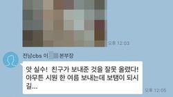 전남CBS가 성희롱 문제를 제기한 피디를 두번