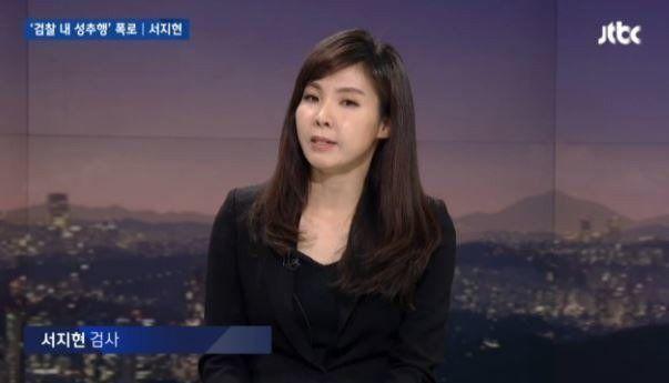 '검찰 간부 성추행' 피해 기자가 서지현 검사에게 띄우는
