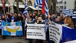 Έλληνες που ζουν στην Ελβετία διαδήλωσαν για την ονομασία της