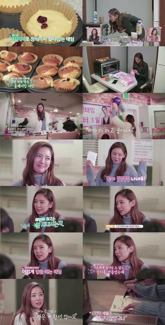 """'비행소녀' 이태임 """"예원에게 '왜 그랬을까' 후회"""