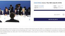 '페미니즘 교육 의무화' 청원이 결국 20만명을