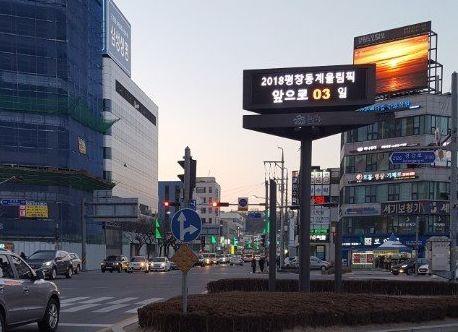 강릉 시내에 위치한 전광판이 '평창동계올림픽 D-3'을 알리고