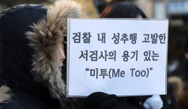 "A young woman shows her support with a sign that reads: ""Seo's brave #MeToo helped shine on sexual harassment within the"