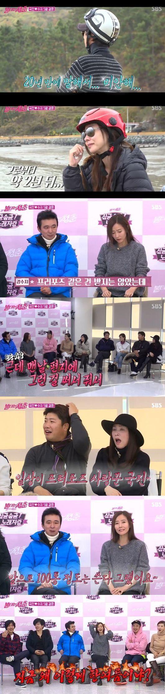 [어저께TV] '불청' 결혼 김국진♥강수지, 이 커플이 사랑하는