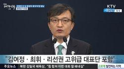 청와대가 김여정 한국 방문에 입장을