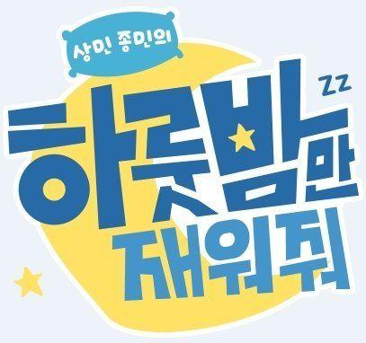 '민폐 논란' 휩싸였던 '하룻밤만 재워줘'가 결국 정규