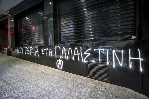 Εισβολή Ρουβίκωνα στην Ελληνοαμερικανική