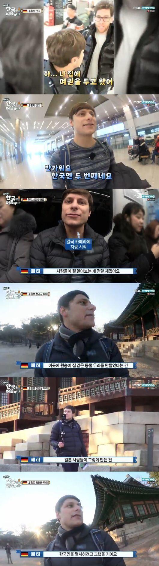[어저께TV] '어서와' 나홀로 페터, #일당백