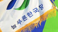이재오의 늘푸른한국당이 역사 속으로