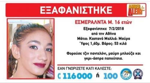 Χάθηκε 16χρονη από το σπίτι της στην