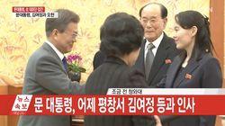 북한 김여정 일행이 청와대에 도착했다