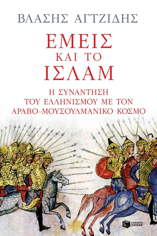 H συνάντηση του ελληνισμού με τον κόσμο του