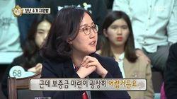 자유한국당 김현아 의원의 징계가