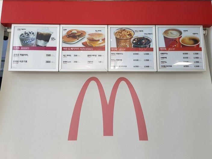 평창 맥도날드에 햄버거가 없는