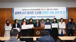 여성 도의원들이 폭로한 '동료 남성 의원들이 평소 하는 말'