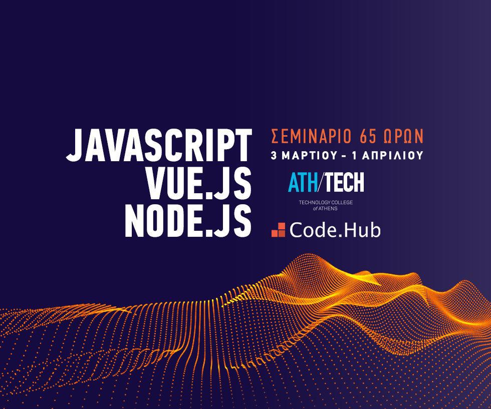 JavaScript, Node.JS και Vue.JS Seminar από το Athens Tech College σε συνεργασία με την Code.Hub 3 Μαρτίου-1 Απριλίου