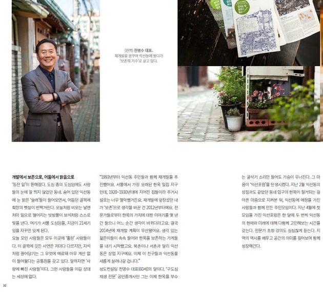[그림 4] LX 한국국토정보공사 발간물 땅과