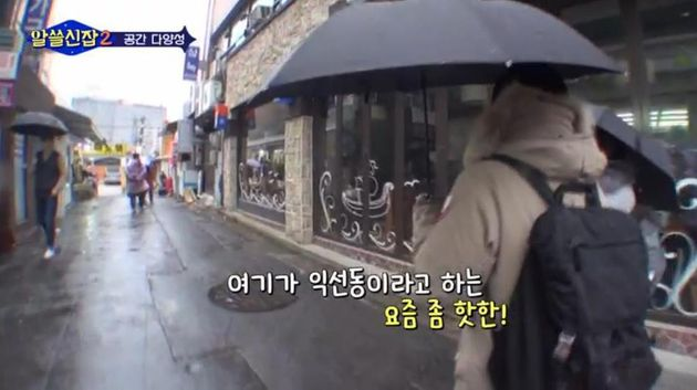 [그림 9] 알쓸신잡2 서울 종로·중구 편.