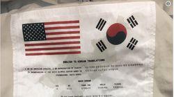 이 미국팀이 가져온 한국어 활용집은 무용지물인