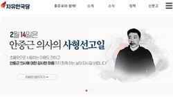 자유한국당이 '오늘'을 기념한