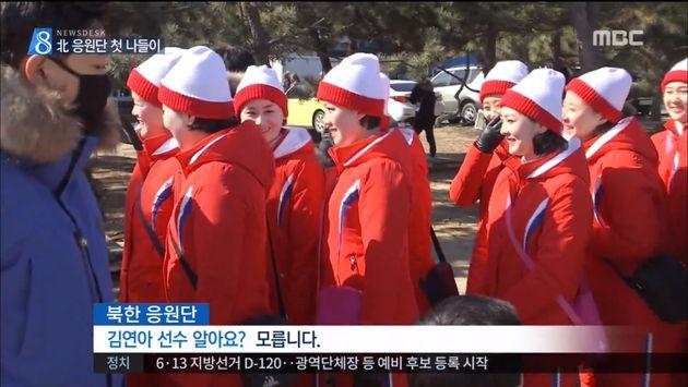 '김연아 아냐'는 질문을 들은 북한 응원단의