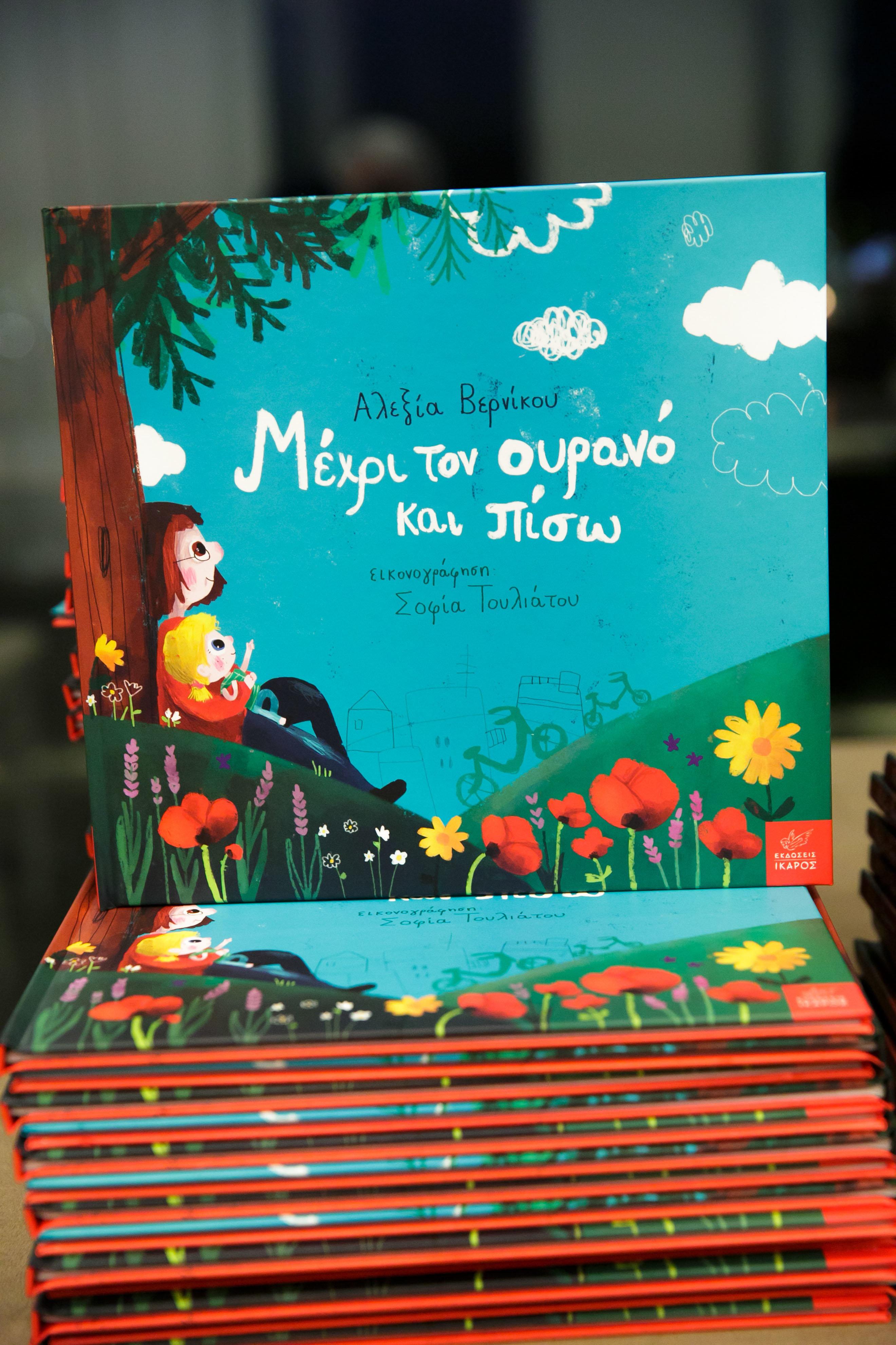 Το παιδικό βιβλίο της