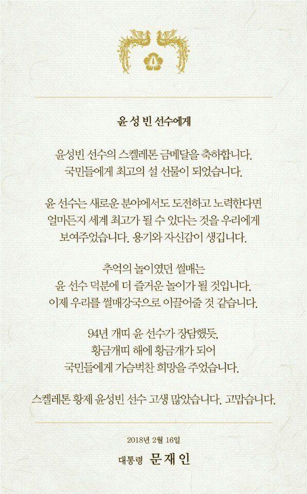 문재인 대통령이 윤성빈 선수를 '황제'라 칭하며