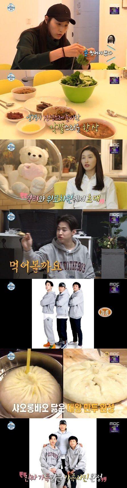 '나혼자산다' 김연경, 식빵여사 '갓연경'의 반전(ft.통역)
