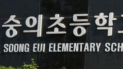 경찰이 숭의초 학교폭력사건 조사 결과를