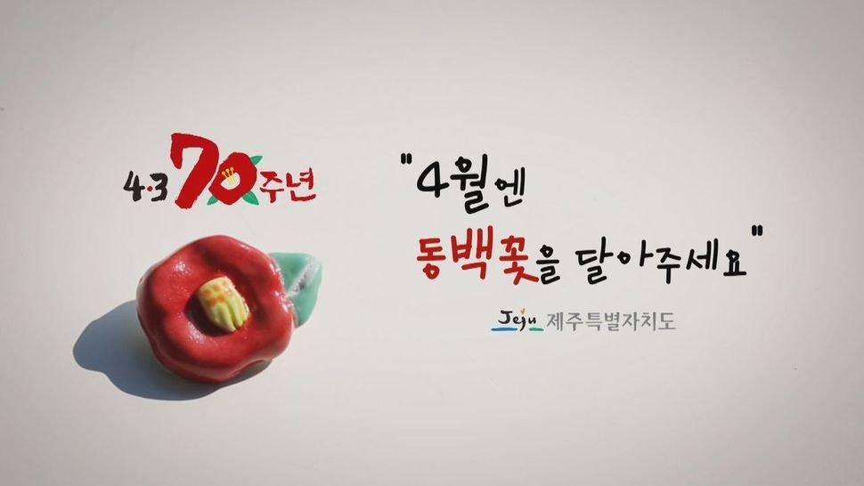 정우성·곽도원이 제주 4·3 동백꽃을