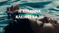 BINTEO: Τα 30α γενέθλια της