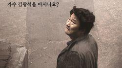 영화 '김광석'의 가처분 신청이