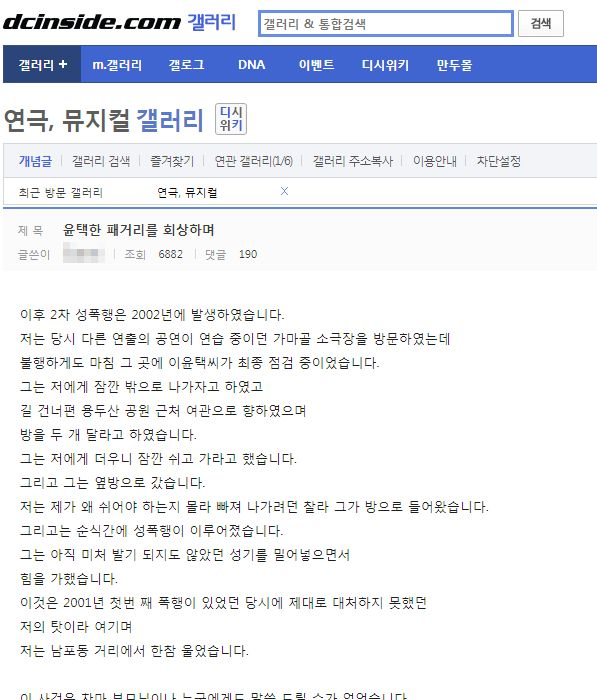 """""""이윤택에 성폭행도 당했다""""…피해 배우 """"윤택한 패거리"""""""