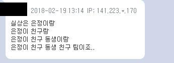 김영미가 '여자 컬링계 비선실세'로 지목된