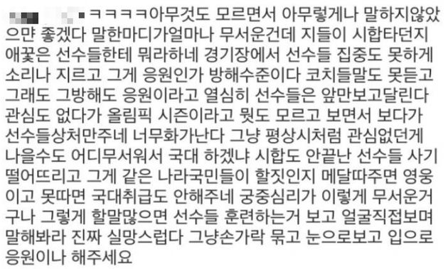 스피드스케이팅 선수 장수지가 '김보름-박지우 옹호 발언'으로 논란에