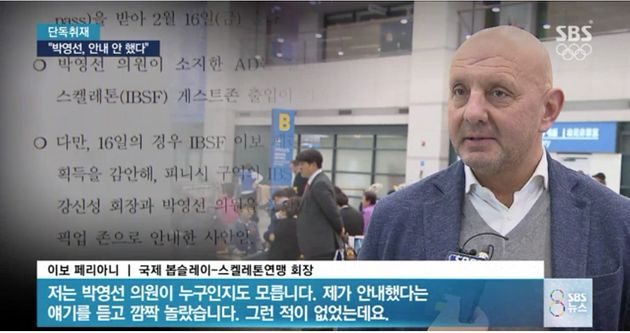 """이보 페리아니 IBSF 회장이 """"박영선 의원을 안내한 적이 없다""""고"""