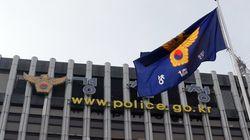 경찰이 작전명 '레드펜'에 대한 자체조사를