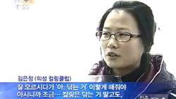 김은정과 김경애의 8년 전 인터뷰가 다시 주목받고