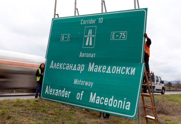 πΓΔΜ: Ξεκίνησε η απομάκρυνση των πινακίδων μετά την μετονομασία του