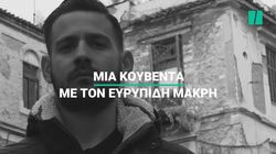 Η HuffPost Greece συστήνει: Ευριπίδης Μακρής, συγγραφέας του πεζογραφήματος